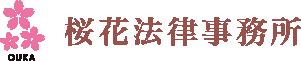 桜花法律事務所